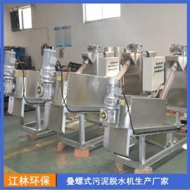 不锈钢叠螺式污泥脱水机叠螺机生产污水处理 污泥干化脱水机301