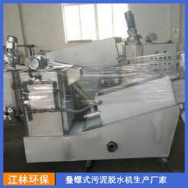叠螺式污泥脱水机 叠螺压滤机 固液别离机 泥水分开 污水处理302