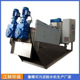 叠螺式污泥脱水机 固液别离机 泥水分开 污水处理 叠螺压滤机303