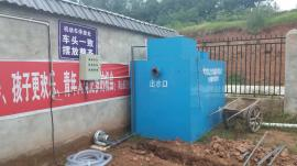 WSZ-1一体化生活污水处理设备报价