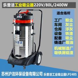 高配置工业吸尘器乐普洁大功率吸尘器吹吸型220V商用吸尘器