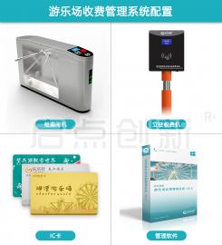 游乐园票务系统,游乐园售票系统,游乐场打卡机管理系统