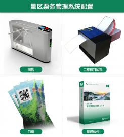 景区电子票务系统,旅游景区售票系统,公园景区门票系统
