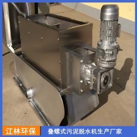 叠螺式污泥脱水机 叠罗机 固液别离机 泥水分开 叠螺压滤机202