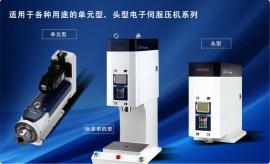 伺服压装机,精密检测压装机,数控伺服压装机