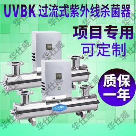 处理量25吨/H UVBK过流式低压紫外线杀菌器