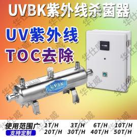 总代理UVBK紫外杀菌器 过流式紫外线杀菌器