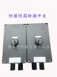 CZ0533-16/3全塑防爆安全开关