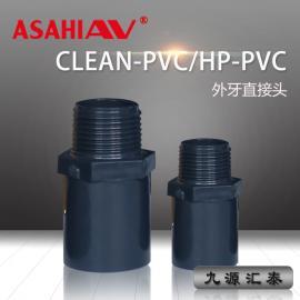 ASAHI AV外牙接头/HP-PVC/clean pvc/超纯水管路系统/旭有机材