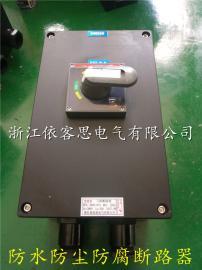 M0531-32/3全塑三防断路器