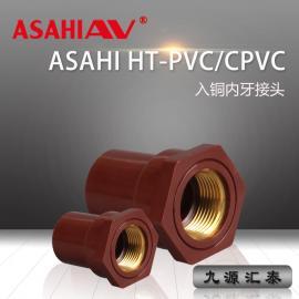 日本ASAHI AV内牙接头(入铜)/HT-PVC/CPVC/耐高温管路/旭有