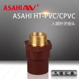 日本ASAHI AV外牙接头(入铜)/HT-PVC/CPVC/耐高温管路/旭有
