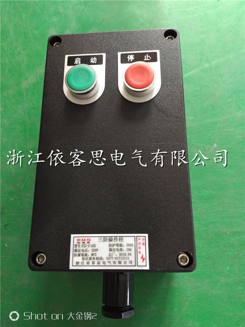 M0242-C2K1G全塑三防控制箱(操作柱)