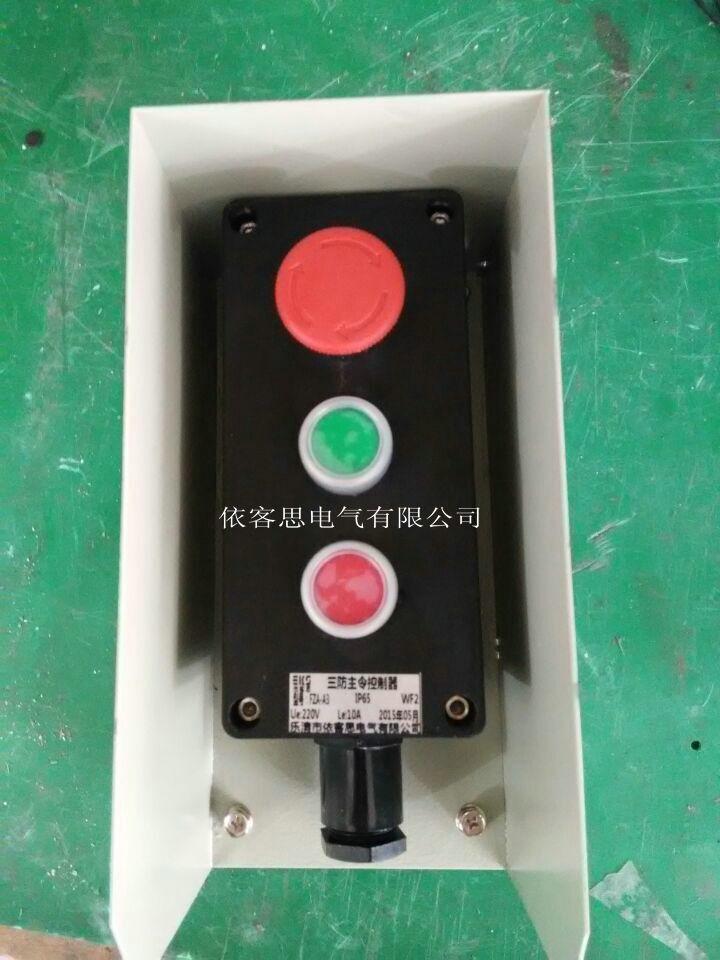 全塑三防控制器M0240-A1/A2/A3