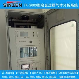 磨煤机CO气体浓度分析仪 煤粉仓CO气体在线分析仪