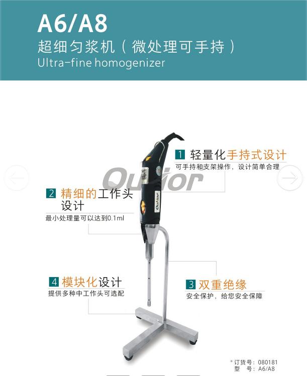 厂家直销A6实验室匀浆机-超细高速匀浆机-手持式匀浆机