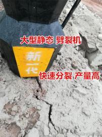 矿山开采劈裂机静态不扰民安全破石产量高
