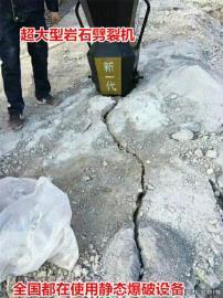 岩石破裂不放炮开采岩石劈裂机开山修路静态破石头机器厂家