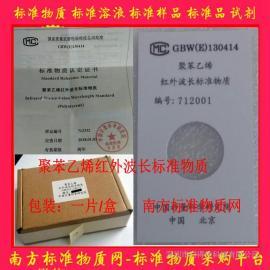 GBW(E)130414聚苯乙烯红外波长标准物质,红外透射比标准物质