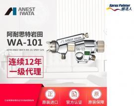 100%日本原产进口wa-101自动喷枪,性价比高,覆盖率广岩田101