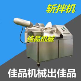 佳品80不锈钢全自动斩拌机专业生产100%好质量