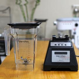 美国blendtec EZ600 冰沙搅拌机 破壁料理机 热汤 粗纤维果汁
