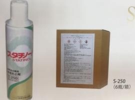 SSD静电防止剂S-250 W-250