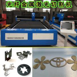 光纤金属切割机铁板激光切割机不锈钢铜铝碳钢