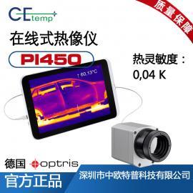 德国Optris 欧普士 PI 450在线式红外热像仪