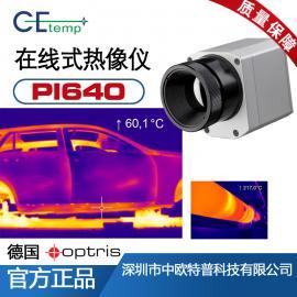德国Optris 欧普士 PI 640在线式红外热像仪