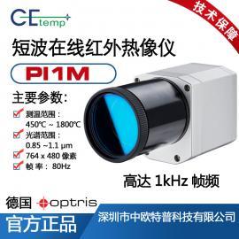 德国Optris 欧普士 PI 1M短波在线式红外热像仪