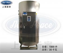 厂家直销立式灭菌干洗配套30千瓦电加热热水炉丨电热水器