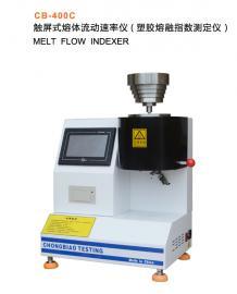 重标生产【高精度】MFR熔融指数测定仪 塑料流动性测试仪