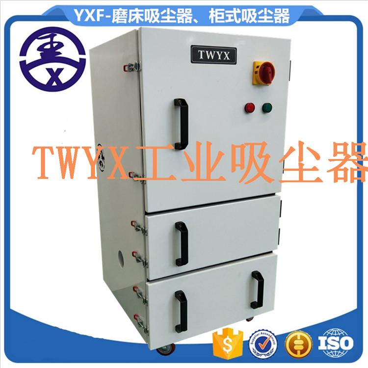 (TWYX)3KW工业磨床集尘器