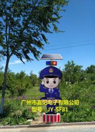 电子卡通警cha 助力森林防火
