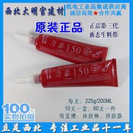 四氟生料带 液体生料带 螺纹厌氧胶密封胶