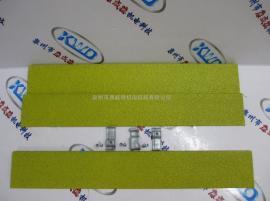 VIGIL防滑贴750*110*20mm