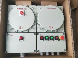BXD53-1KT防爆动力配电箱 防爆动力配电箱带总开关