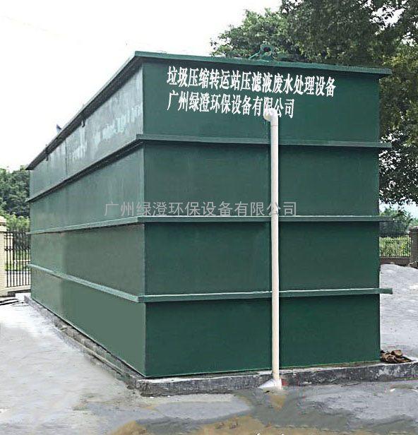 生活垃圾压缩站压滤液污水处理设备移动式中水回用零排放设备