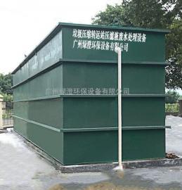 垃圾压缩站转运站压滤液一体化废水处理中水回用设备