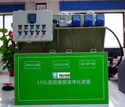 现货销售学校实验室废水处理设备YASY-1000L稳定达标易操作