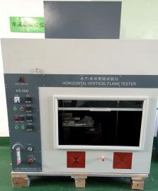 水平+垂直燃烧试验机 KS-50D