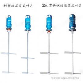 BLD10立式加药箱搅拌机不锈钢折桨式搅拌东流影院污水处理搅拌电机
