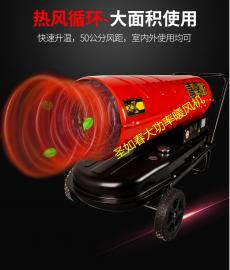 【2019-SRC-50】园林柴油暖风机 选择圣如春-优质柴油暖风机