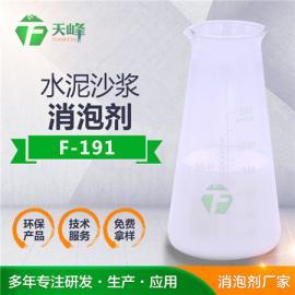 水泥沙浆消泡剂报价 性价比高的品牌 天峰优惠研发0元试样领取