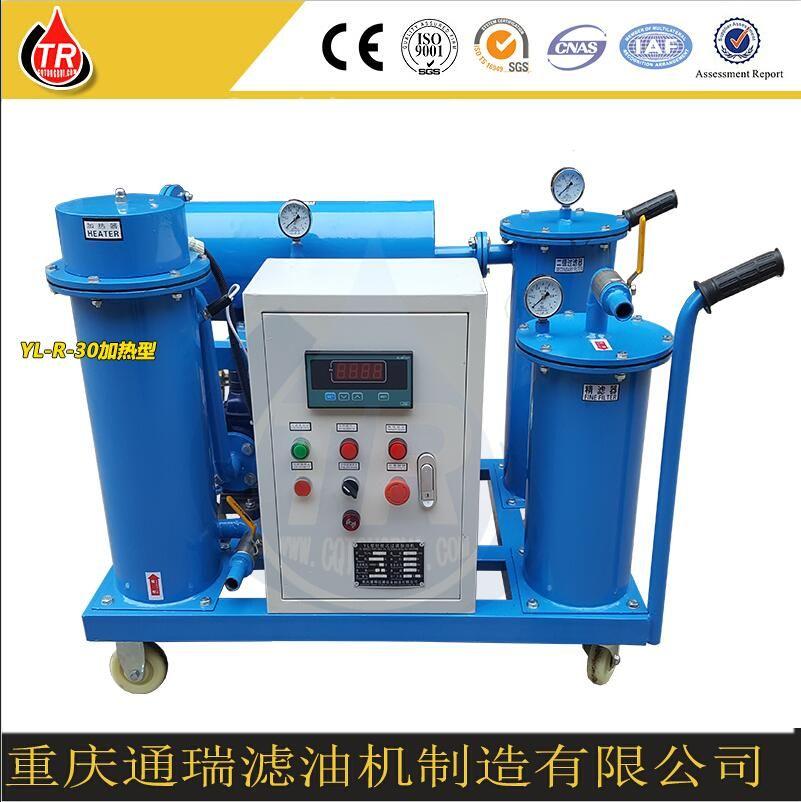 TR牌三级精密过滤机,高粘度油品除杂质(加热式)