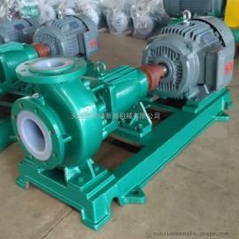 IHF型氟塑料衬里离心泵 耐腐蚀泵 耐酸碱耐高温 大流量化工泵