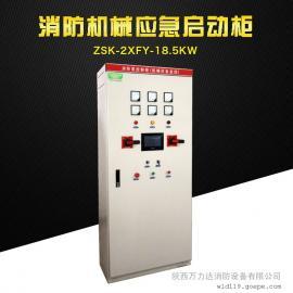 机械应急启动消防泵控制柜稳压泵消火栓泵喷淋泵控制柜一用一备