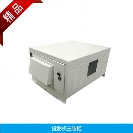投影机安装保护柜900KWS-T华宇现代