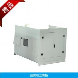 防水防虫投影机安装柜900L华宇现代